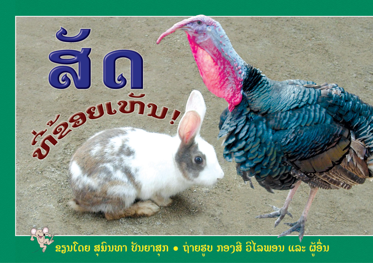 Animals That I See! large book cover, published in Lao language