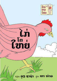 The Big Chicken book cover
