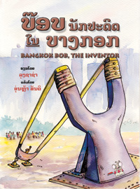 Bangkok Bob, the Inventor book cover