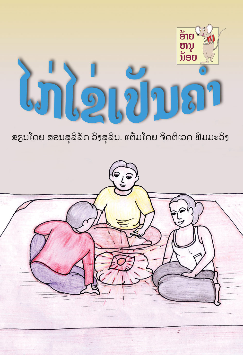 The Chicken that Laid the Golden Eggs large book cover, published in Lao language