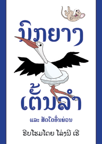 The Dancing Stork book cover