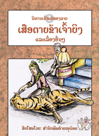 The Dead Tiger Who Killed a Princess book cover