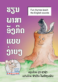 English is Fun! book cover