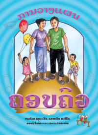 Family Planning book cover
