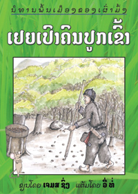 Farmer Yia Pao book cover