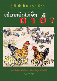 Why Do My Chickens Die? book cover