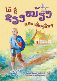 How Xieng Mieng Got His Name book cover