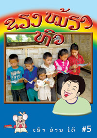 I Can Read! #5: Xieng Mieng Laughs book cover