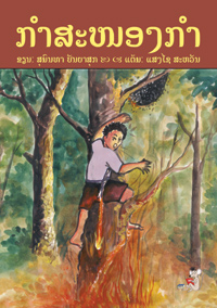 Kamsanongkam book cover