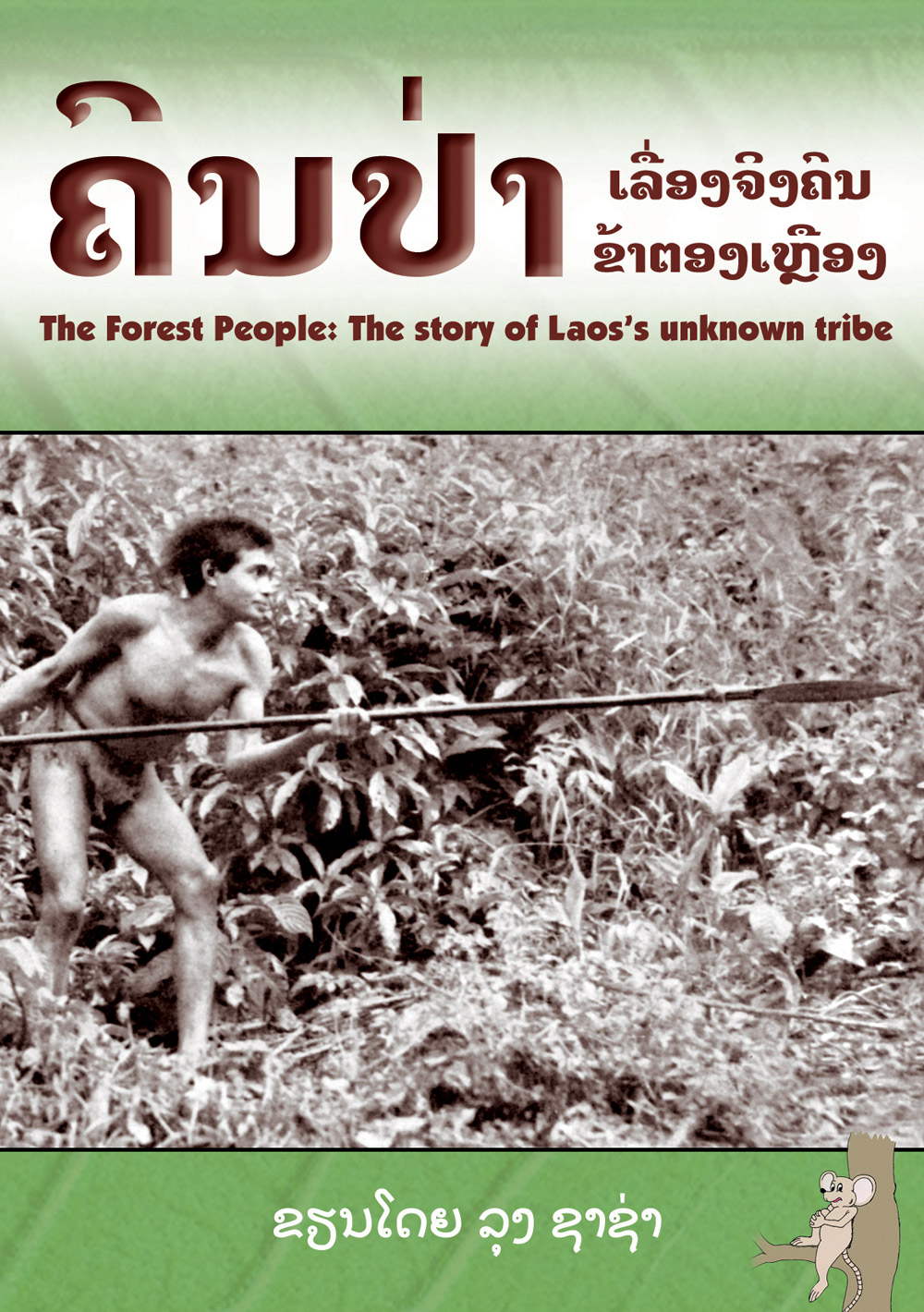 People of the Forest large book cover, published in Lao and English