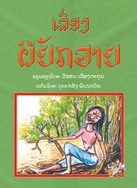 Phiiyakvai book cover