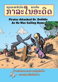 Pirates Attacked Dr. Dolittle As He Was Sailing Home book cover