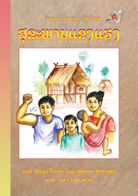 Protecting Yourself from Germs book cover
