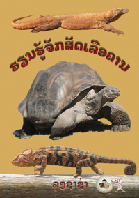 Reptiles book cover