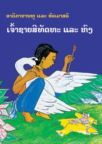Siddhartha and the Swan book cover