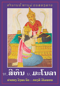 Sithon and Manola book cover