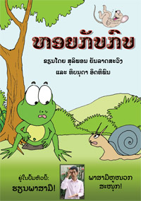 The Snail and the Frog book cover