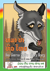 The Very Hungry Wolf book cover