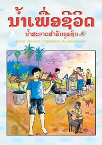 Water for Life book cover