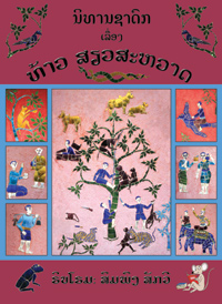 Wat Xieng Thong book cover