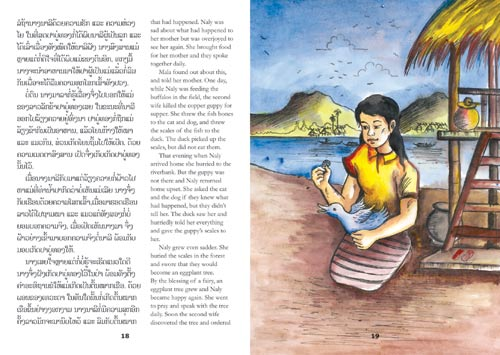 Samples pages from our book: Aijethai and other traditional stories from Laos