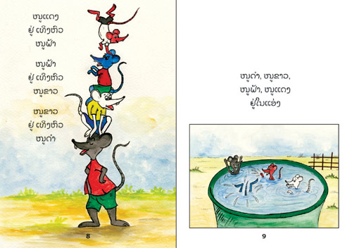 Samples pages from our book: Black Mouse, White Mouse