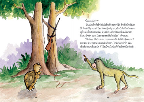 Samples pages from our book: The Greedy Baboon