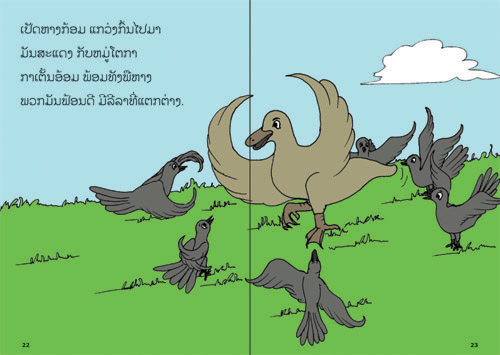 Samples pages from our book: The Green Snake Eats an Egg