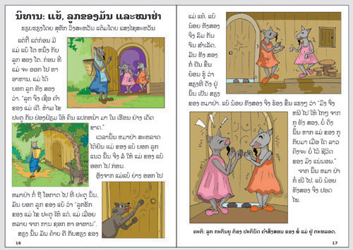 Samples pages from our book: I Can Read! #5: Xieng Mieng Laughs