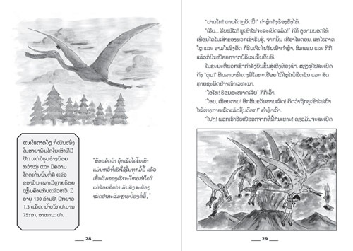 Samples pages from our book: In the Land of Dinosaurs