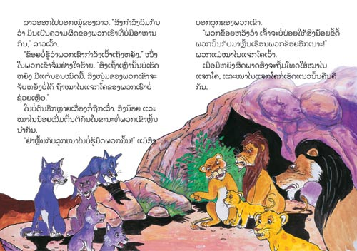 Samples pages from our book: The Lion and the Jackal