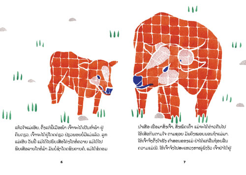 Samples pages from our book: Little Cow