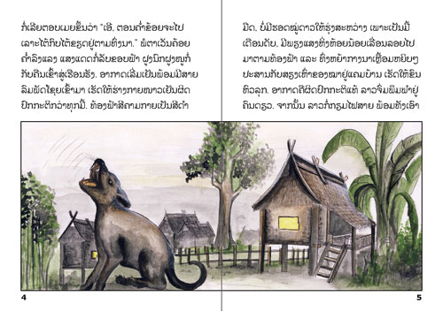 Samples pages from our book: Phiiphong