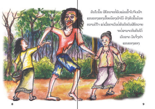 Samples pages from our book: Phiiyakvai