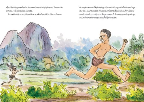 Samples pages from our book: Phiiyamoi
