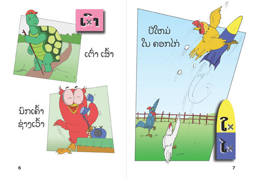 Samples pages from our book: Polar Bear Visits Laos