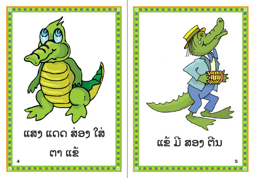 Samples pages from our book: The Pregnant Crocodile