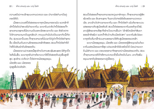 Samples pages from our book: Prince Phadaeng and Princess Aikham