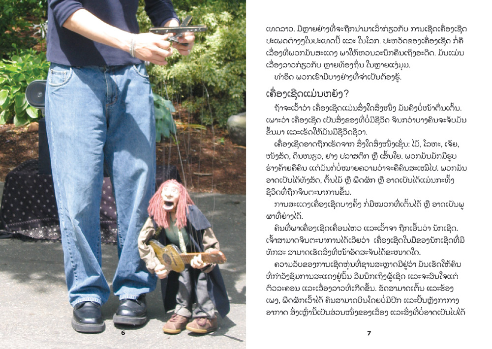 sample pages from Puppet Story, published in Laos by Big Brother Mouse