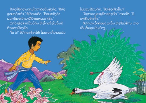 Samples pages from our book: Siddhartha and the Swan