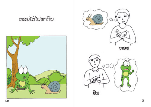 Samples pages from our book: The Snail and the Frog
