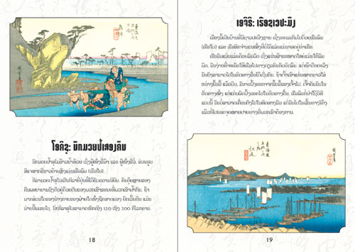 Samples pages from our book: Tokaido Road