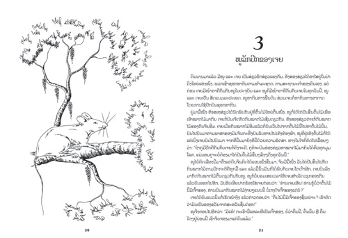Samples pages from our book: International Folktales