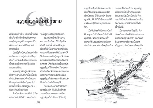 Samples pages from our book: Xieng Mieng stories